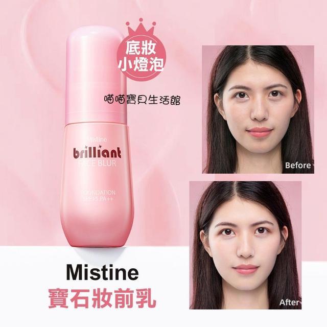 Mistine寶石妝前乳30ml~妝前乳/偽素顏 清爽清透