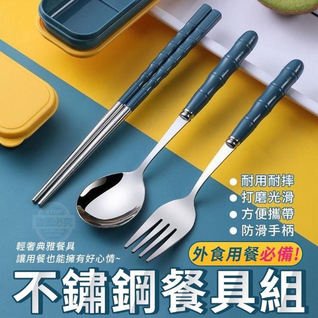 (O)預購 外食用餐必備不鏽鋼餐具組 2組入