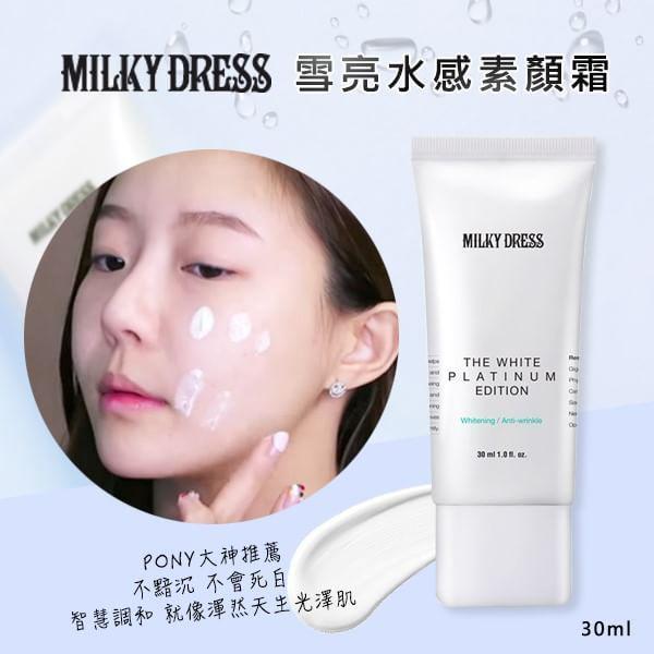 韓國 MILKY DRESS雪亮水感素顏霜 30ml