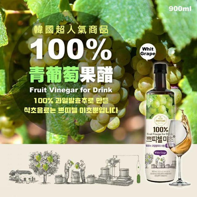 韓國 CJ Petitzel 100%健康果醋 青葡萄醋 900ml