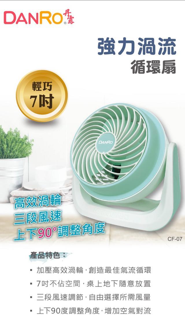 丹露強力渦流循環扇CD-07