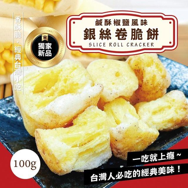 鹹酥銀絲卷脆餅 100g
