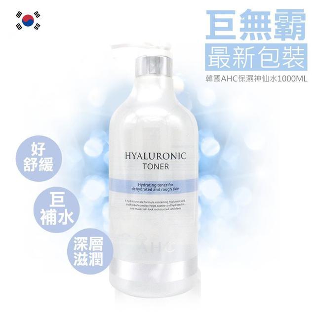 """19年最新包裝""""韓國AHC 玻尿酸B5 保濕神仙水1000ML~新鮮喔 巨無霸容量不必省"""