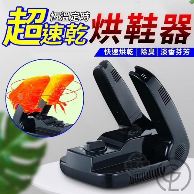 #預購A/86-02/超速乾恆溫定時烘鞋器