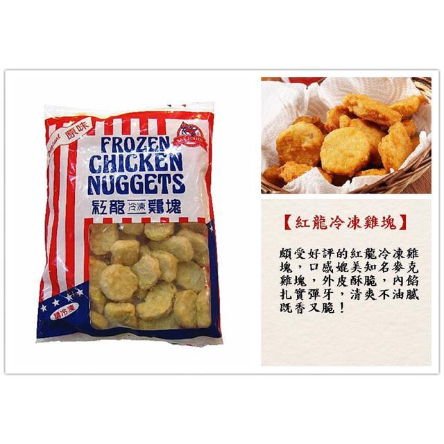 紅龍雞塊一公斤裝