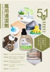 清檜抗菌驅蟲萬用清潔劑600ml