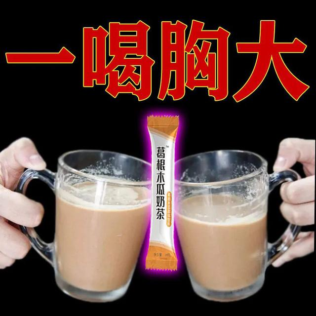 葛根木瓜奶茶