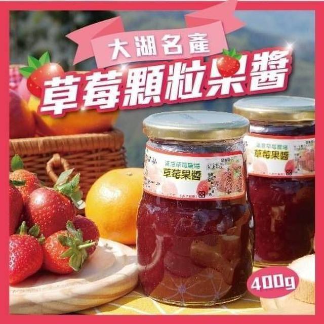 大湖草莓顆粒果醬400g (箱出) 24罐