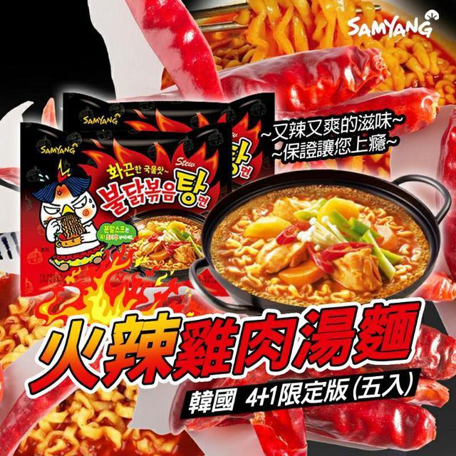 韓國 火辣雞肉湯麵 泡麵 五包入