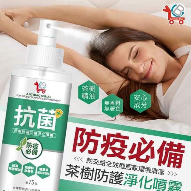 茶樹抗菌 防護淨化噴霧 / 110ml