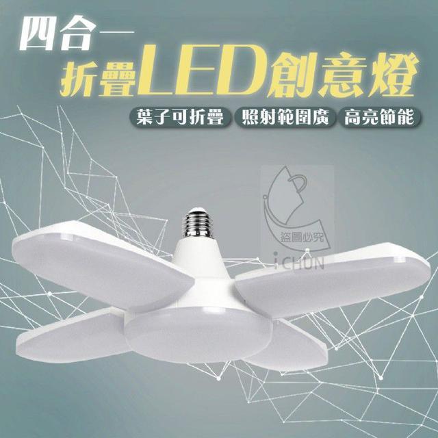LED創意折疊四葉燈