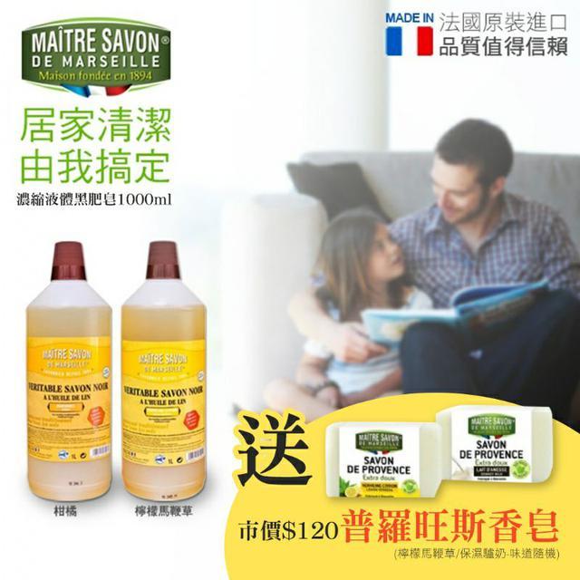 享譽法國 玫翠思 濃縮液體黑肥皂 加碼 送玫翠思香皂100g~溫和天然亞麻油