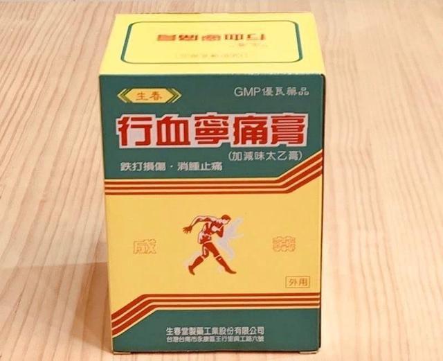 #現貨 生春堂行血寧痛膏(1盒100片入)