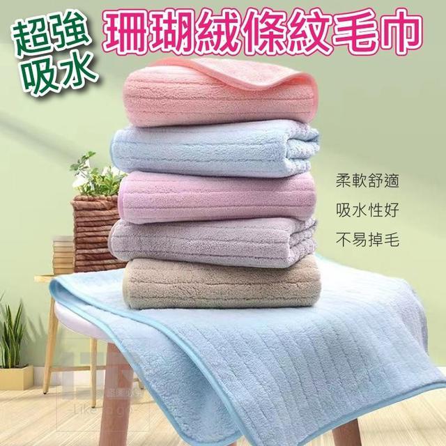 超強吸水珊瑚絨條紋毛巾4入