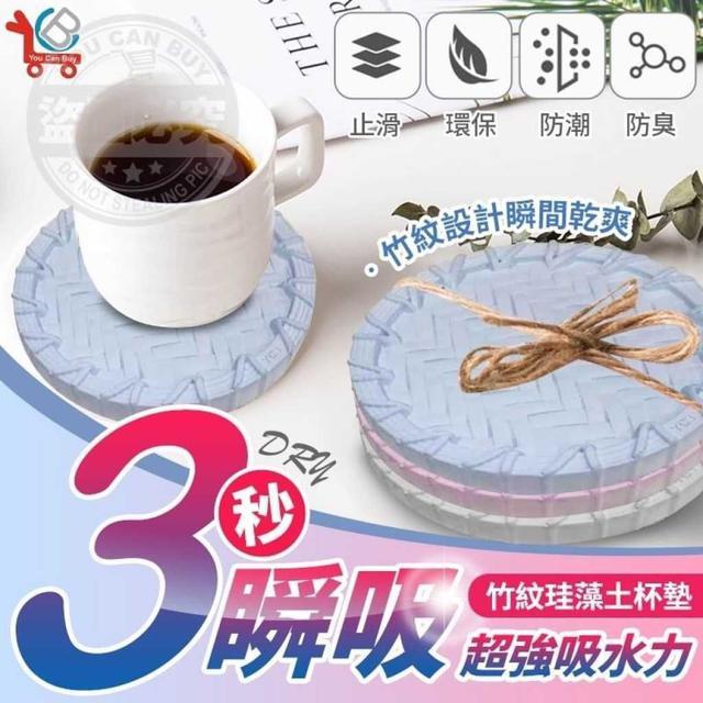 竹紋珪藻土杯墊(一盒3入)