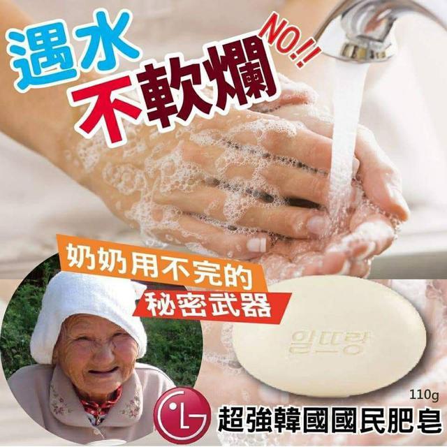 韓國LG超強國民香皂(3顆)