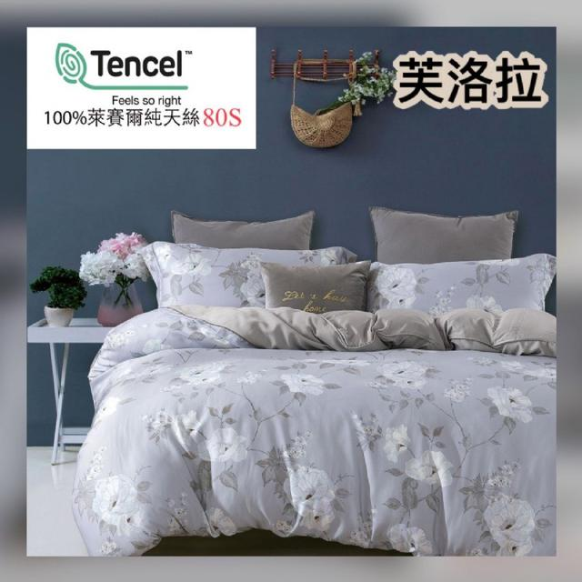 #廠現 100%純天絲Tencel 80s 標準雙人 四件式床包組(附精美手提袋)