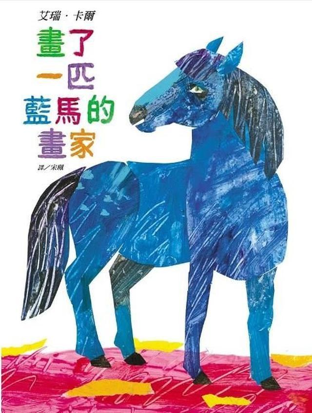 【上誼】畫了一匹藍馬的畫家