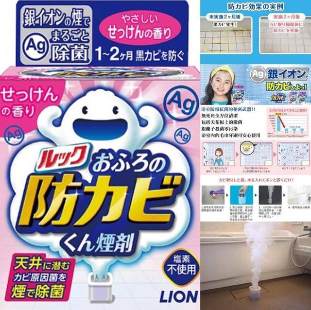 日本LION銀離子浴室除霉煙霧劑