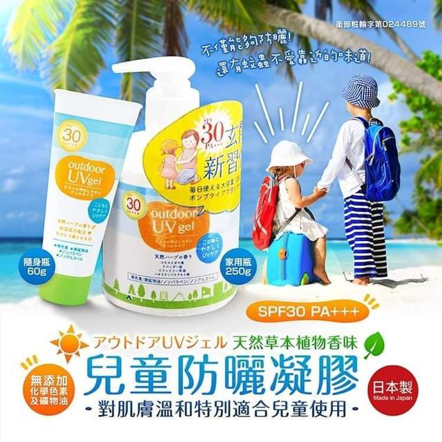 預購***日本outdoor UV gel兒童防曬凝膠***