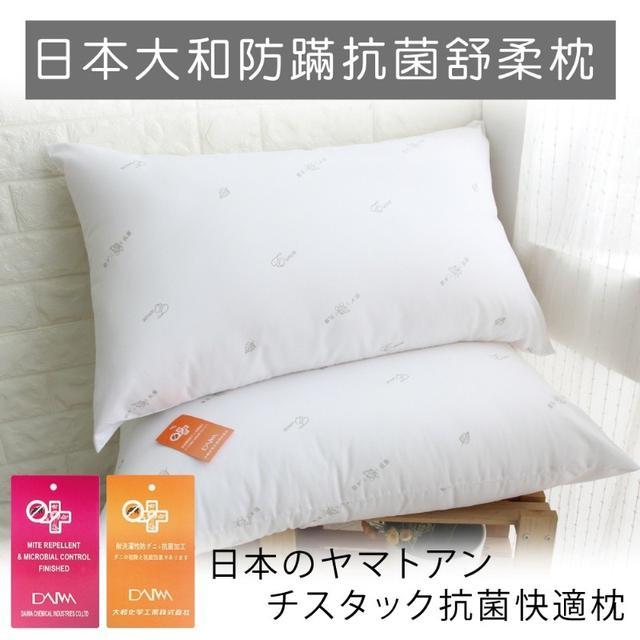 MIT日本大和防螨抗菌舒柔枕(壓縮款)【1對兩顆】