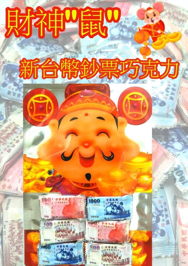 """財神""""鼠""""🐭新台幣鈔票巧克力"""