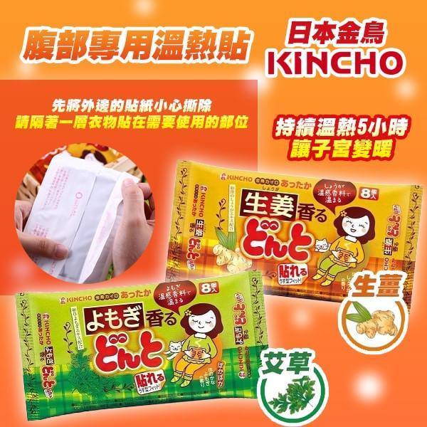 日本金鳥 腹部專用溫熱貼8入 (生薑/艾草)
