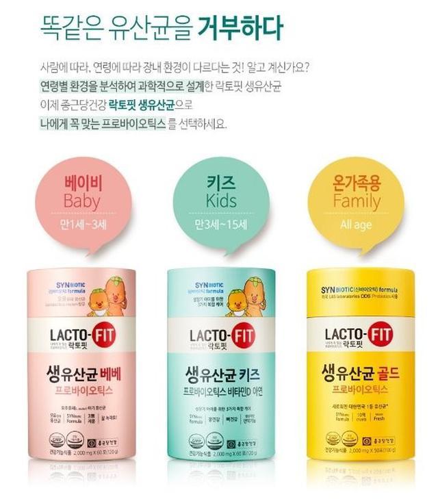 現貨+韓國 夯品 LACTO-FIT 乳酸益生菌系列2,000mg