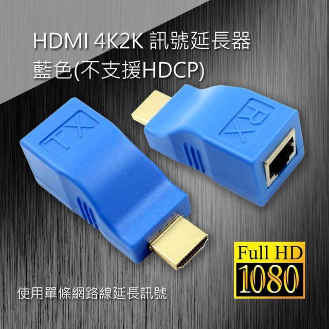 HDMI 4K2K 訊號延長器 藍色 不支援元HDCP.  HDMI-124