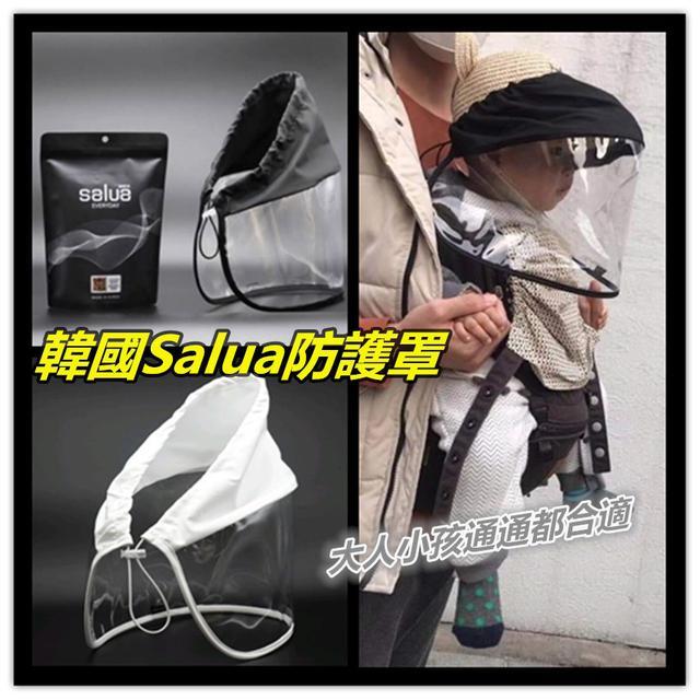 ☆預購☆🇰🇷韓國Salua防護罩