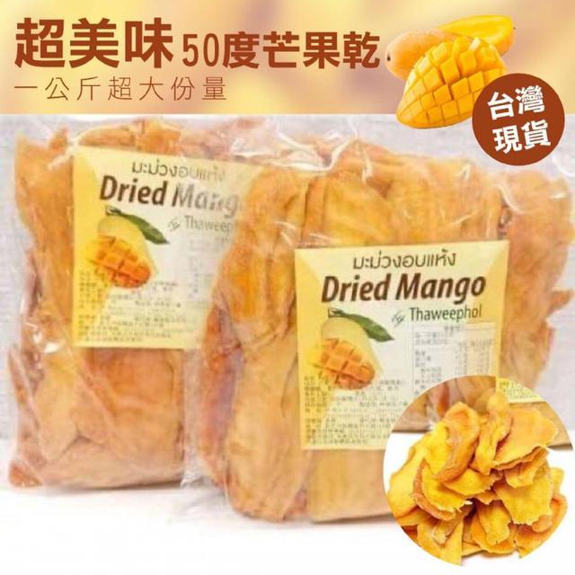 泰國 超美味50度芒果乾~ 一公斤超大份量 紮實低糖