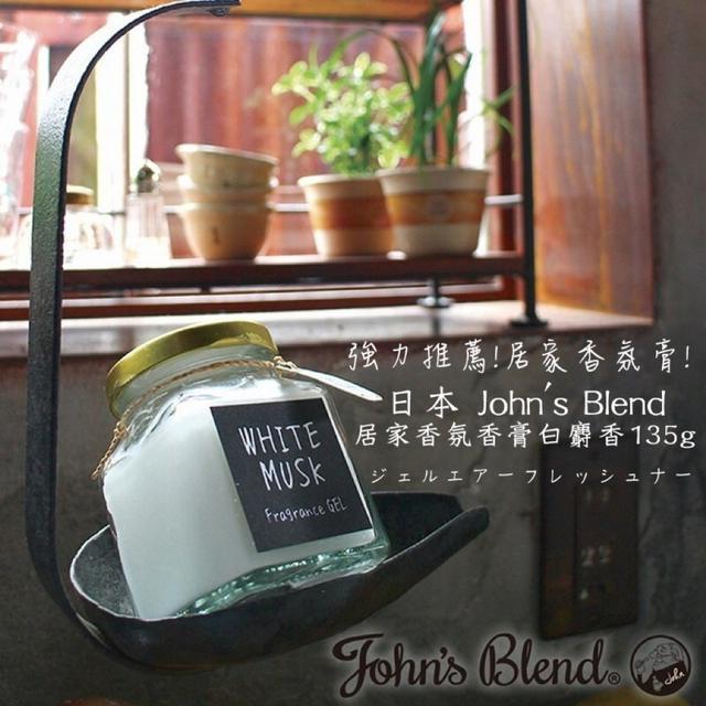 日本John's Blend 室內居家香氛膏-白麝香135g