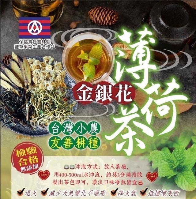 現貨 ⚜️金銀花薄荷茶⚜️ 10包/袋
