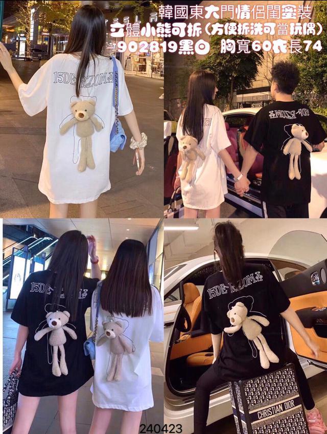 預購 韓國🇰🇷立體小熊閨蜜裝