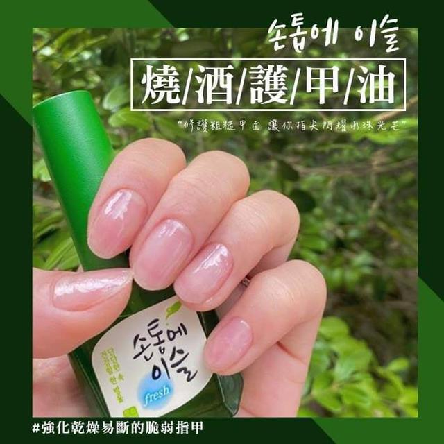 😍韓國 Mostive 燒酒護甲油(12ml)