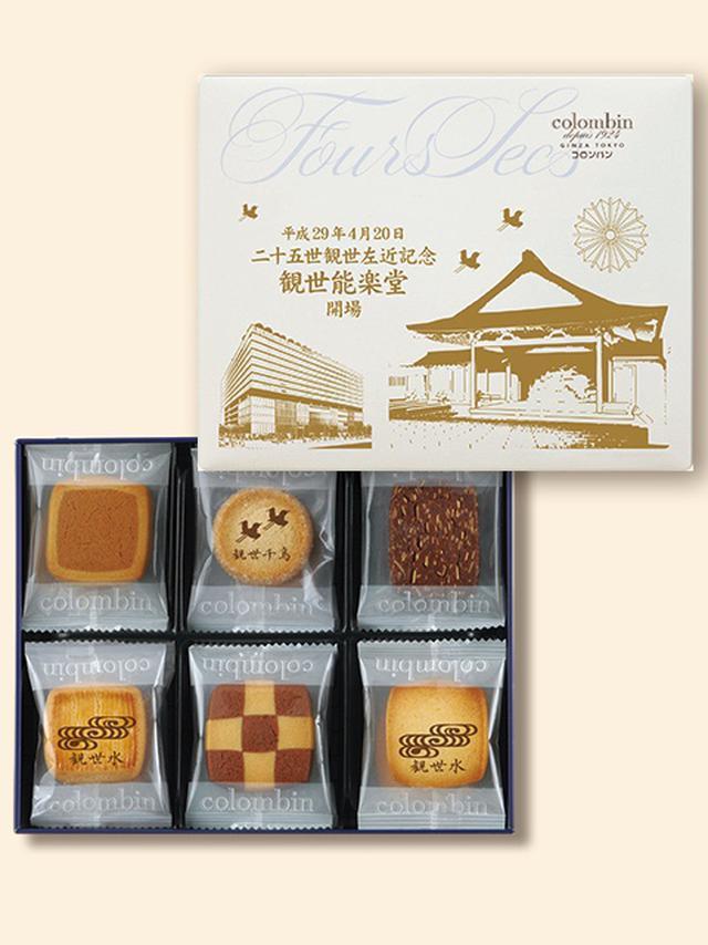 日本連線代購 COLOMBIN手工西式人氣餅乾