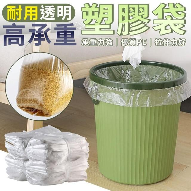 《預購》承重耐用透明塑膠袋 1️⃣0️⃣0️⃣入/組