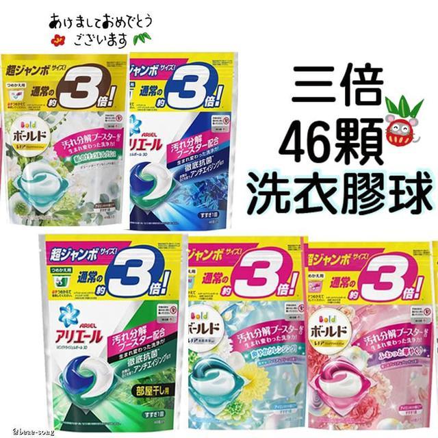 日本P&G新版洗衣膠球46顆袋裝