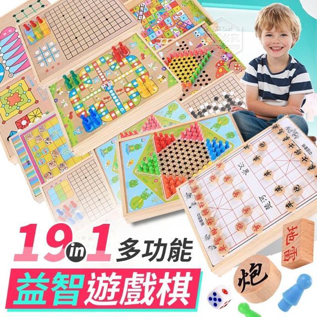 多功能19合1益智遊戲棋