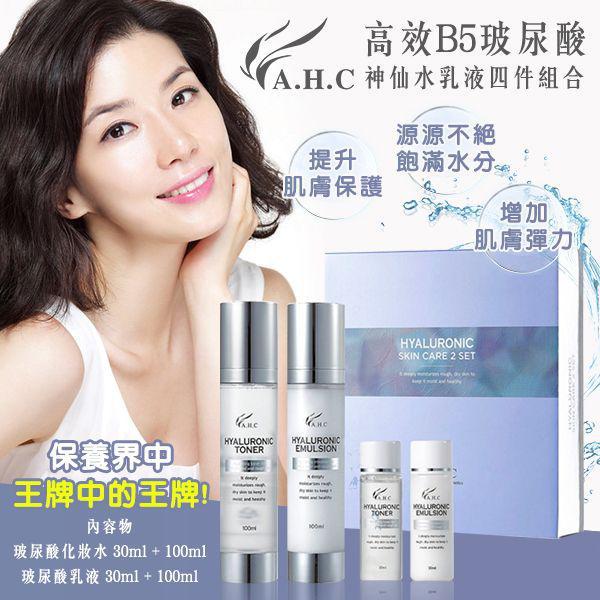 韓國 AHC 高效B5玻尿酸神仙水乳液四件組