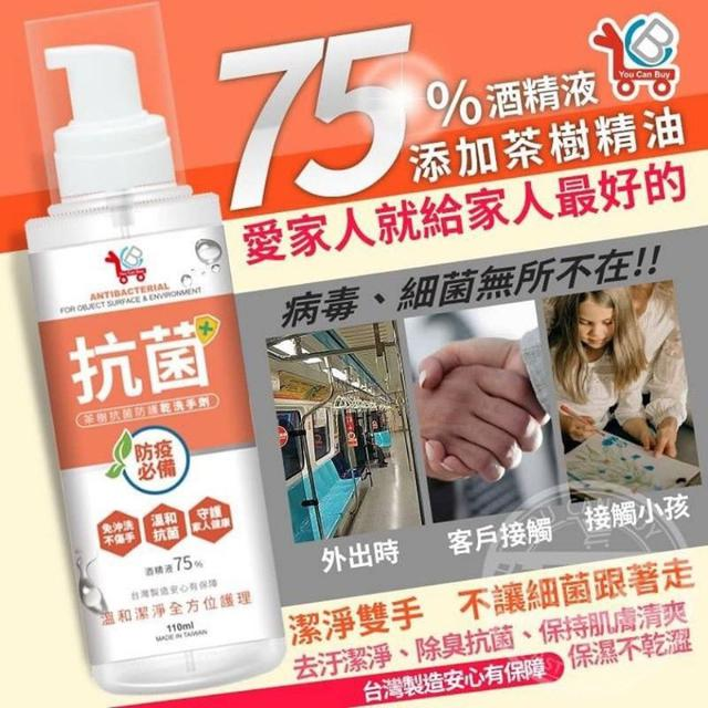 台灣嚴選 YCB茶樹抗菌防護乾洗手劑110ml