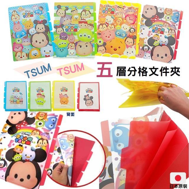 日本TSUM TSUM可愛分格文件夾(隨機)