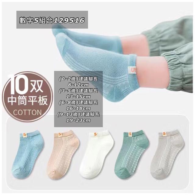 兒童襪子秋冬加厚 男童嬰兒女童小孩寶寶卡通童襪男孩春秋冬船襪129516款