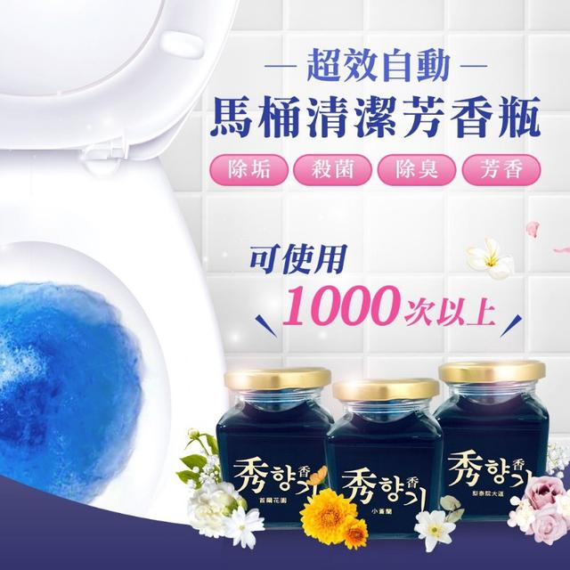 【預購】超效自動馬桶清潔芳香瓶