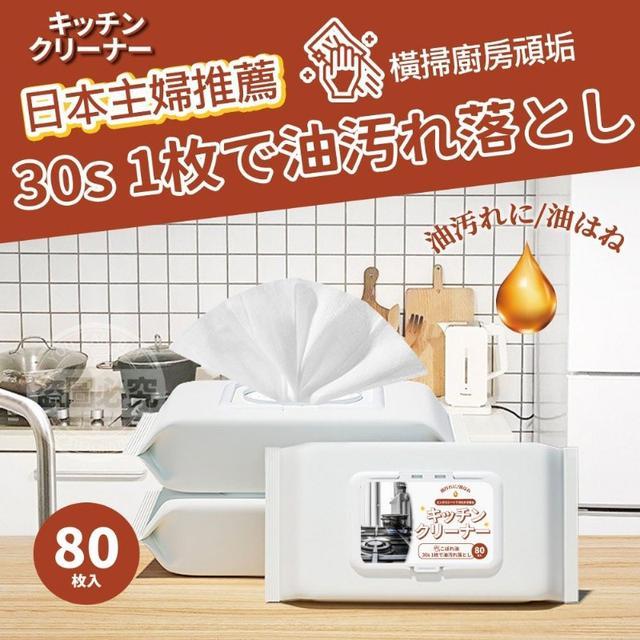 (O)預購 好擦免洗廚房清潔濕巾80抽 一組4包