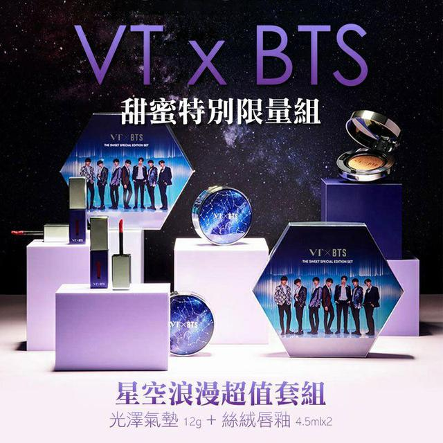 韓國 VTxBTS 防彈少年甜蜜限量套組 (氣墊*1+唇釉*2)