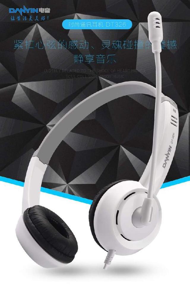 Danyin電音DT-326台式電腦頭戴式游戲耳麥帶話筒cf