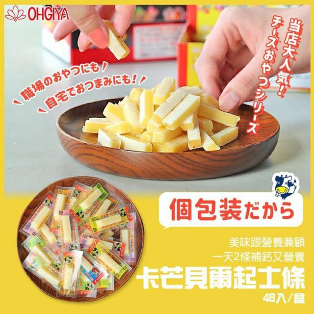日本 OHGIYA 扇屋 卡芒貝爾起士條 (48入) 134.4g