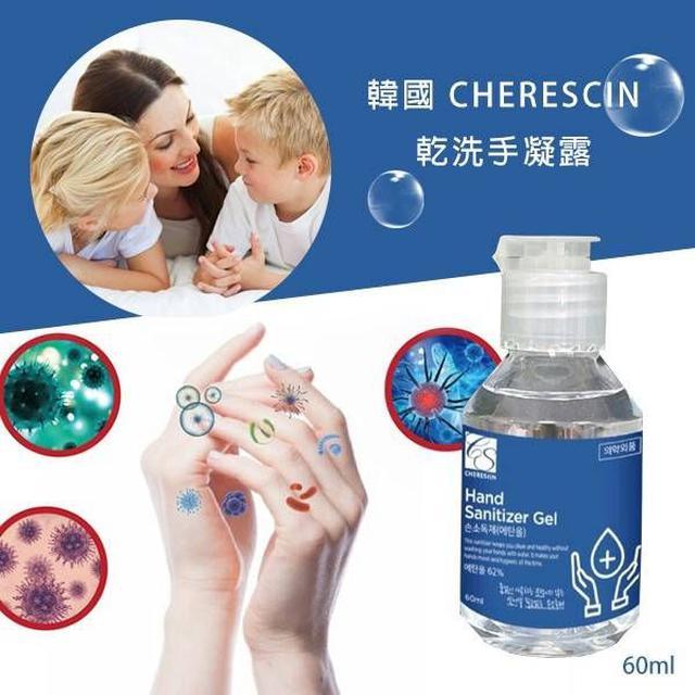 韓國 CHERESCIN 乾洗手凝露60ml*2瓶