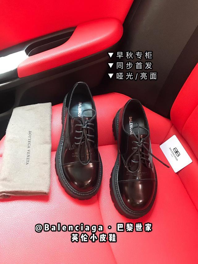 Balenciaga 巴黎世家2020專櫃新品英倫小皮鞋